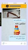 تصویر خرید از جواهربازار - شماره 180