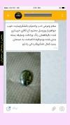 تصویر خرید از جواهربازار - شماره 217