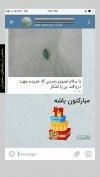 تصویر خرید از جواهربازار - شماره 410