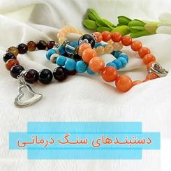 دستبندهای سنگ درمانی