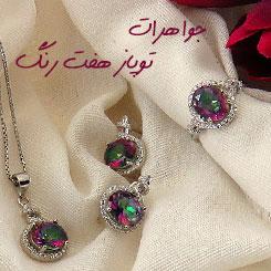 جواهرات با نگین توپاز هفت رنگ