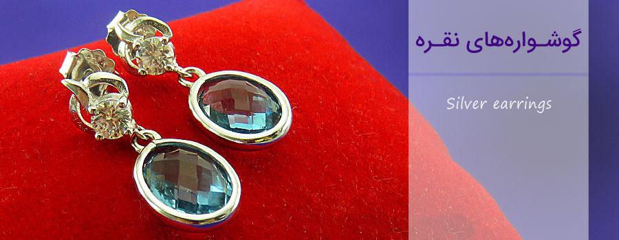 فروش ویژه انواع گوشواره نقره