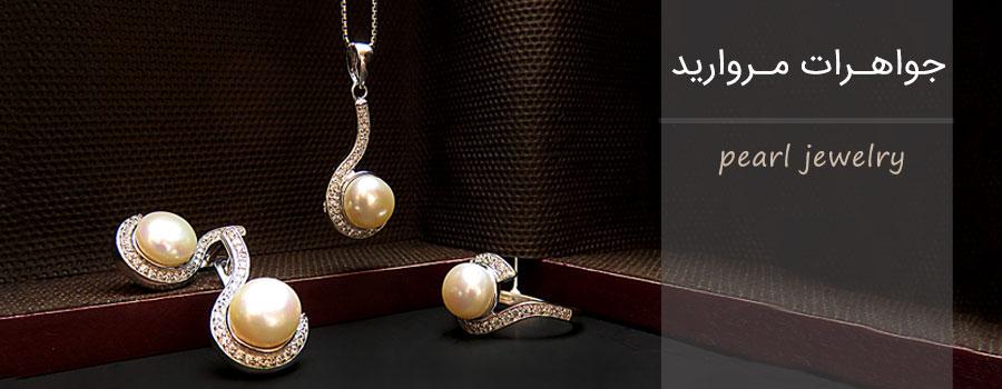 جواهرات مروارید