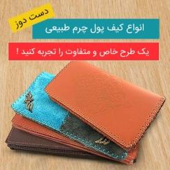 انواع کیف پول چرم طبیعی دست ساز