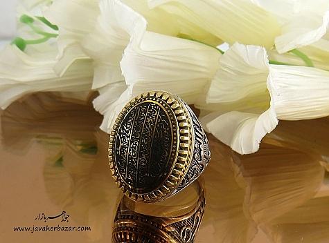 انگشتر نقره حدید سینی درشت طلایی حکاکی آیت الکرسی مردانه - 24389