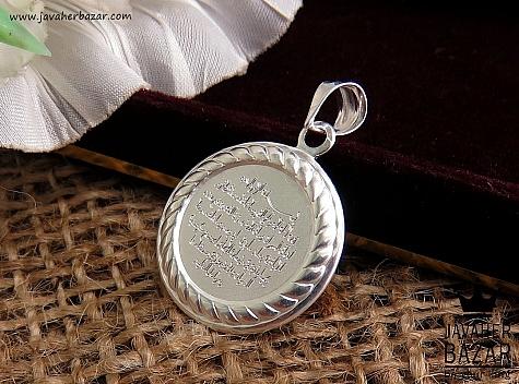 مدال نقره آیت الکرسی - 33437