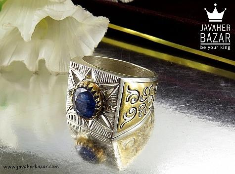 انگشتر یاقوت آبی