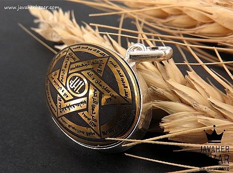 مدال نقره حدید حکاکی ستاره داوود - 34416