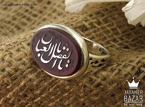 انگشتر نقره عقیق خراسان طرح صفوی حکاکی یا ابالفضل العباس مردانه - 34552