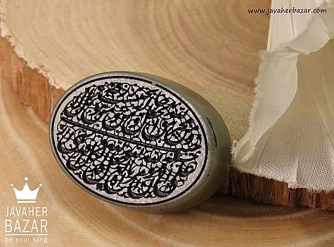 نگین تک یشم حکاکی و من یتق الله - 34955