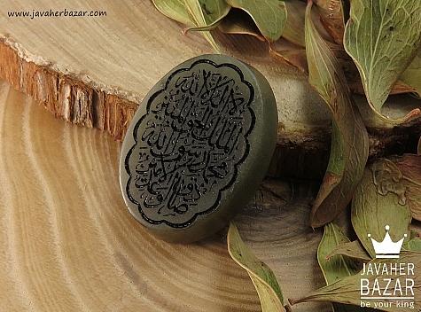 نگین تک یشم حکاکی مذهبی - 35082