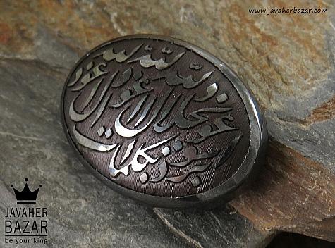 نگین تک حدید صینی حکاکی هفت جلاله - 36582