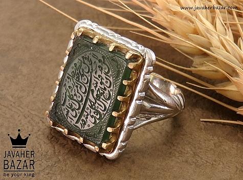 انگشتر نقره یشم حکاکی و من یتق الله مردانه - 38729