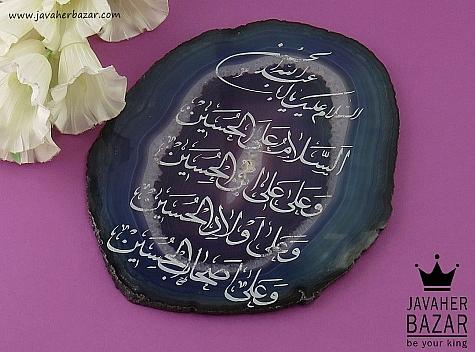 تندیس عقیق متن صلوات امام حسین - 39706
