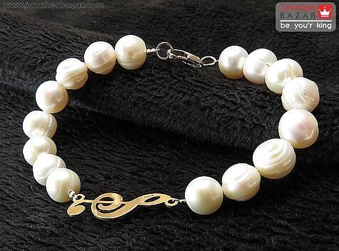 عکس دستبند مروارید سفید زنانه