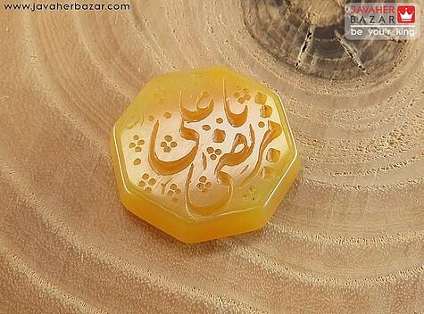عکس نگین تک یا مرتضی علی