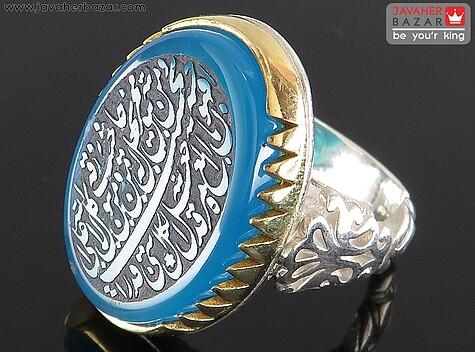 انگشتر آیات قرآن