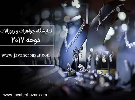 جدیدترین نمایشگاه جواهرات و طلا در دوحه 2017