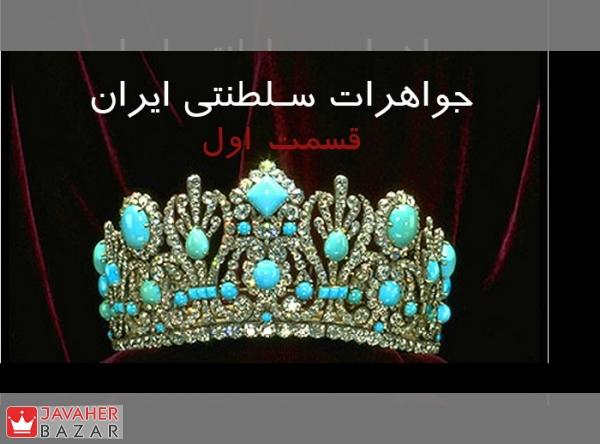 موزه جواهرات سلطنتی ایران قسمت اول