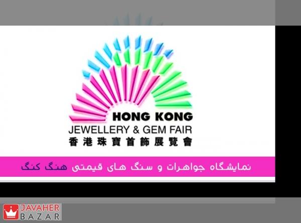 نمایشگاه جواهر و سنگهای قیمتی هنگ کنگ
